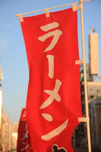 ラーメンの幟の写真素材 [FYI00034834]