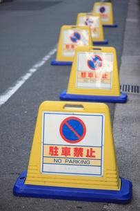 駐車禁止の写真素材 [FYI00034839]