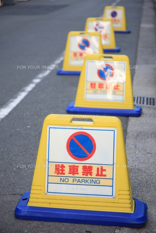 駐車禁止の素材 [FYI00034840]