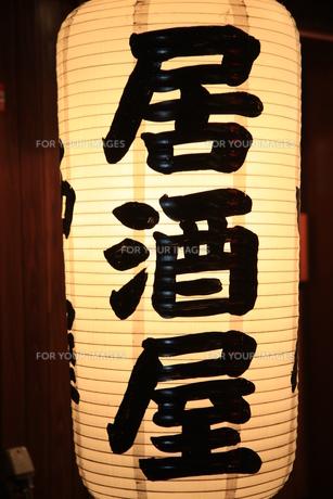 居酒屋の提灯の写真素材 [FYI00034848]
