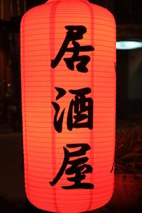 居酒屋の提灯の写真素材 [FYI00034860]