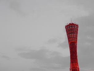 神戸 空 メリケンパーク ポートタワー の写真素材 [FYI00044145]
