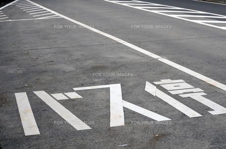 路面標示の写真素材 [FYI00051985]