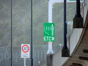 道路の風景の写真素材 [FYI00052347]