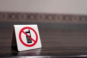 携帯電話はご遠慮下さいのお知らせの写真素材 [FYI00057624]