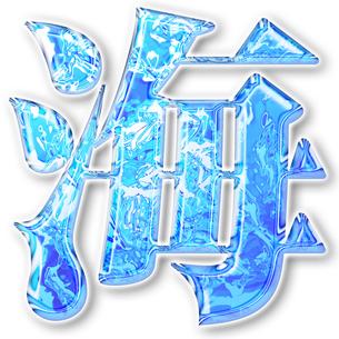 海 ロゴの写真素材 [FYI00061879]