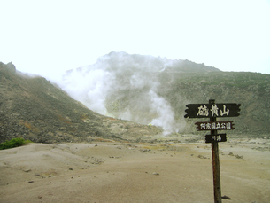 硫黄山の写真素材 [FYI00061921]