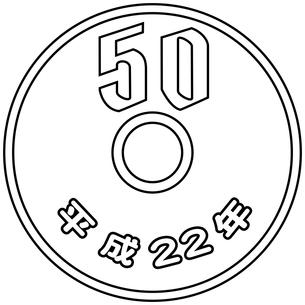 50円硬貨 イラストの素材 [FYI00061936]