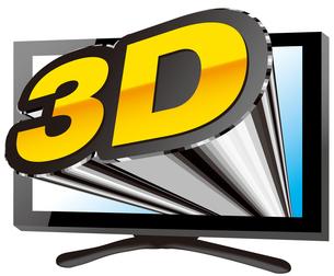 3Dテレビの写真素材 [FYI00061968]