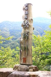 熊野川の写真素材 [FYI00078907]