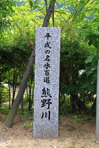 熊野川の写真素材 [FYI00078913]