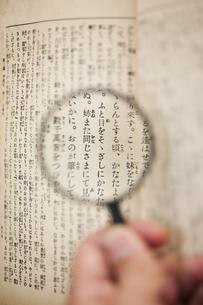 古書と虫眼鏡の写真素材 [FYI00080365]