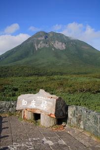 知床峠から望む羅臼岳の素材 [FYI00090822]