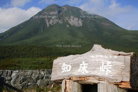 羅臼岳の素材 [FYI00090833]