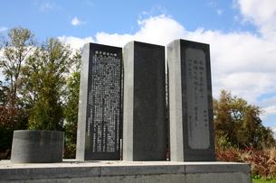 石川啄木歌碑の写真素材 [FYI00090857]