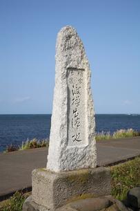 林蔵渡樺出港の地碑の写真素材 [FYI00090950]