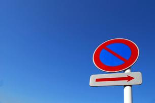 青空の駐車禁止標識の写真素材 [FYI00092277]