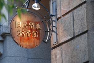 神戸旧居留地の写真素材 [FYI00098606]