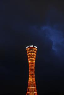 神戸ポートタワーの写真素材 [FYI00098607]