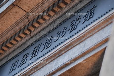 神戸旧居留地の写真素材 [FYI00098608]