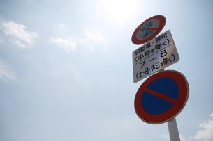 交通標識の写真素材 [FYI00105649]