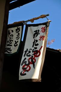 みたらし団子の旗の写真素材 [FYI00106598]