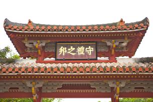 首里城 守礼の門の写真素材 [FYI00106897]