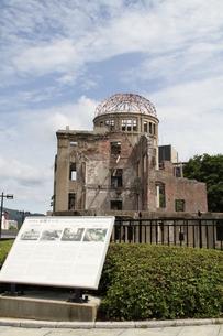 原爆ドームの写真素材 [FYI00109557]