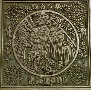 東海道の風景 平塚宿東海道本通り銅板の写真素材 [FYI00110455]