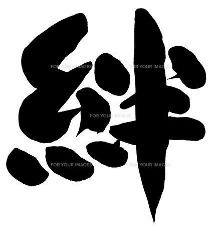 絆の素材 [FYI00116858]