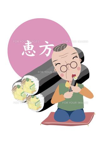 恵方巻きを食べるお祖父さんの素材 [FYI00118724]