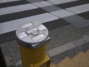点字ボタンの写真素材 [FYI00119906]