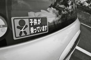 子供が乗っていますの写真素材 [FYI00121097]