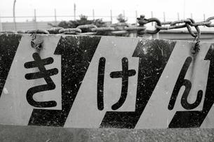きけんの写真素材 [FYI00121101]