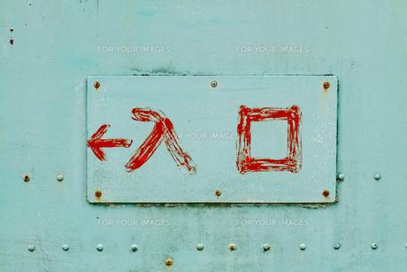 レトロな看板入り口の写真素材 [FYI00124722]