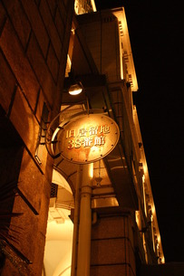 夜の神戸旧居留地の写真素材 [FYI00125731]