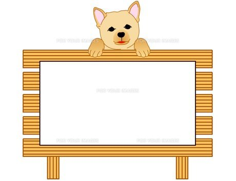 犬のメッセージボードの素材 [FYI00145608]