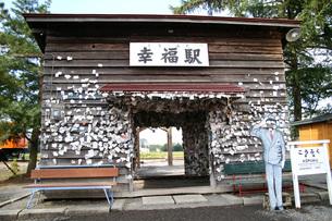 幸福駅の写真素材 [FYI00148003]