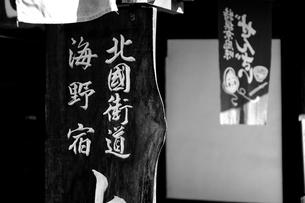 海野宿の写真素材 [FYI00148699]