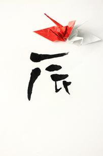 羽の繋がる折り鶴と辰の筆文字の写真素材 [FYI00149574]