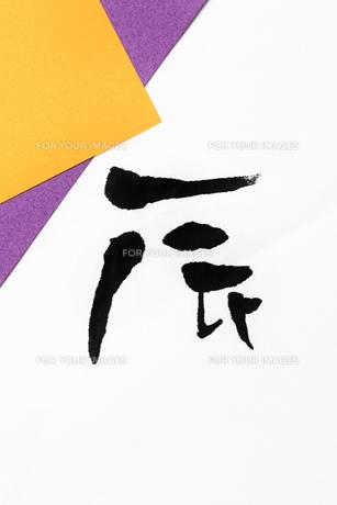 年賀状用テンプレート辰の素材 [FYI00149581]