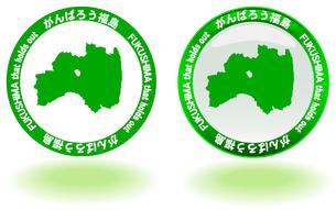がんばろう福島ロゴの写真素材 [FYI00157158]