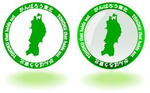 がんばろう東北ロゴの写真素材 [FYI00157164]