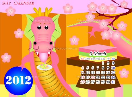 2012年3月の干支カレンダーの素材 [FYI00157243]