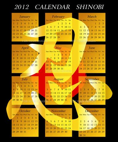 2012年忍カレンダーの素材 [FYI00157275]