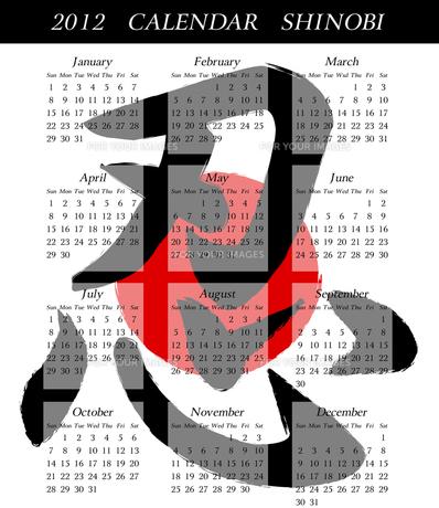 2012年忍カレンダーの素材 [FYI00157287]