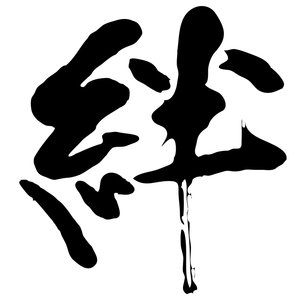 絆の素材 [FYI00157561]