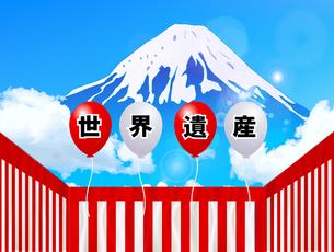 富士山の写真素材 [FYI00158640]