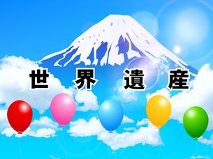 富士山の写真素材 [FYI00158656]