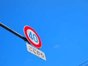 時速40kmの標識の写真素材 [FYI00171690]